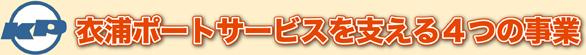 事業内容ロゴ