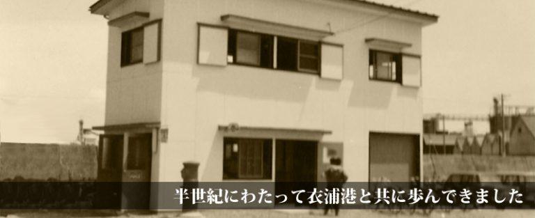 沿革ページ画像